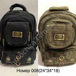 Рюкзак мужской№008